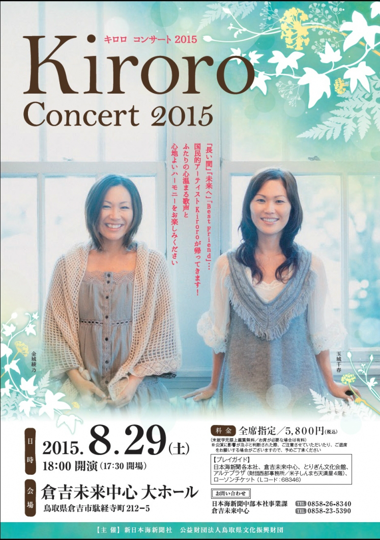 Kiroro Concert 2015