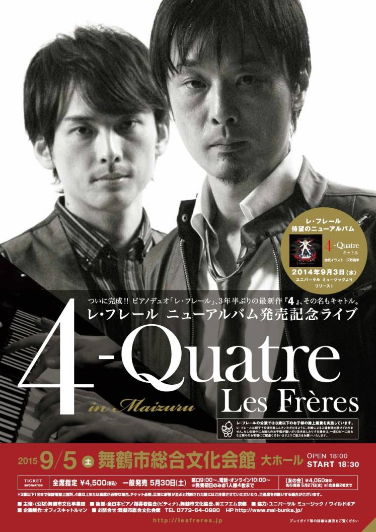 レ・フレール ニューアルバム発売記念ライブ 4-Quatre in Maizuru