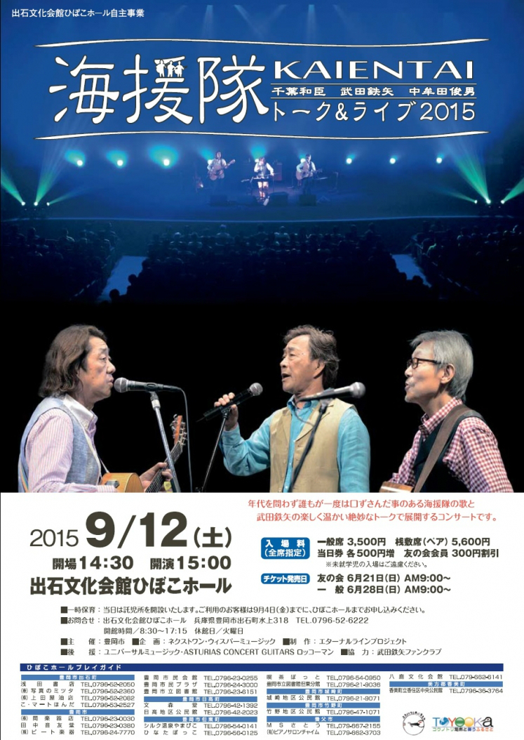 海援隊トーク&ライブ2015