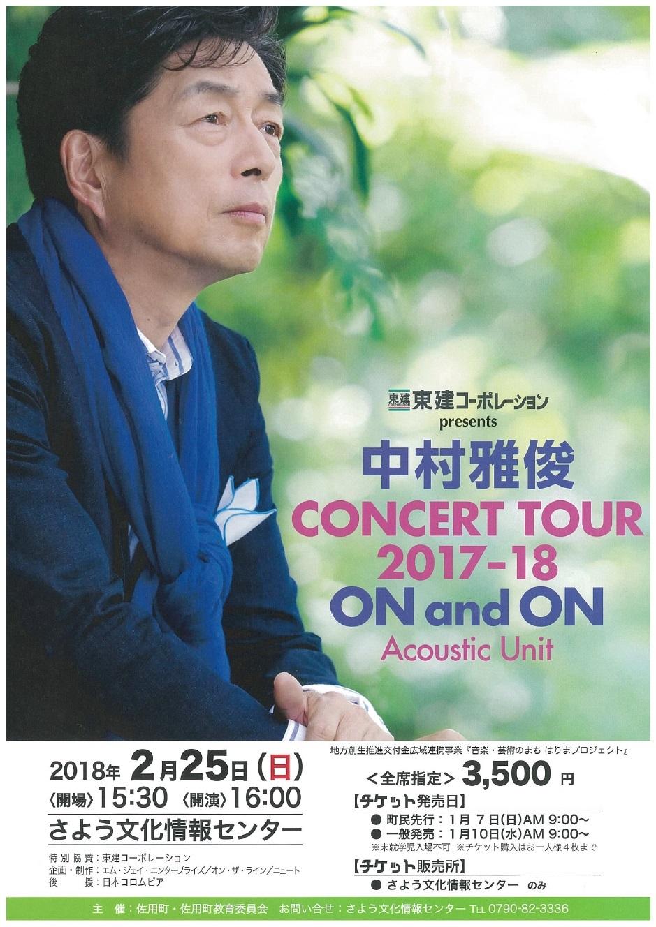 東建コーポレーション presents 中村雅俊 CONCERT TOUR 2017~18 ON and ON Acoustic Unit