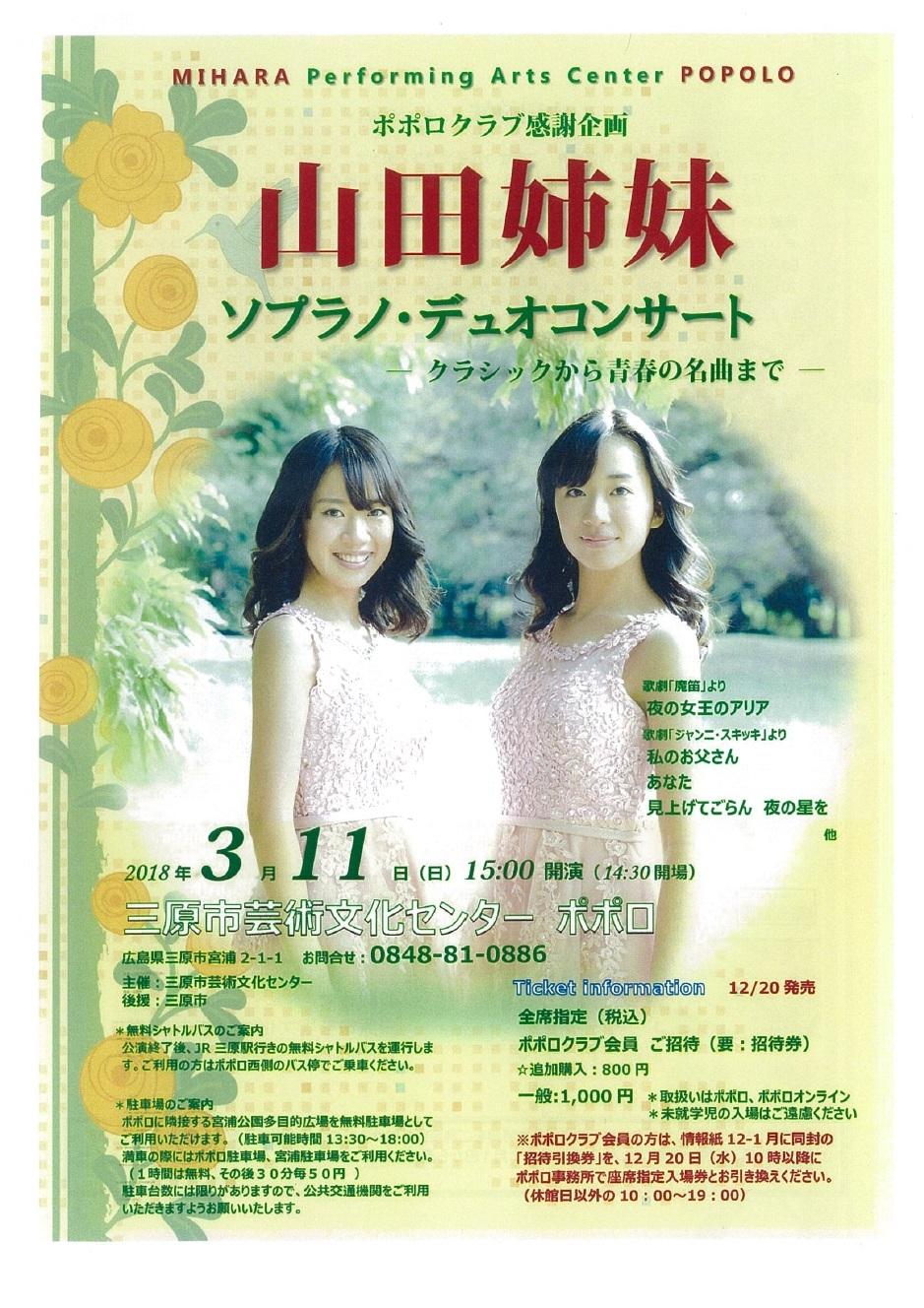 山田姉妹 ソプラノ・デュオコンサート ークラシックから青春の名曲まで―