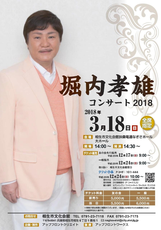 堀内孝雄コンサート2018