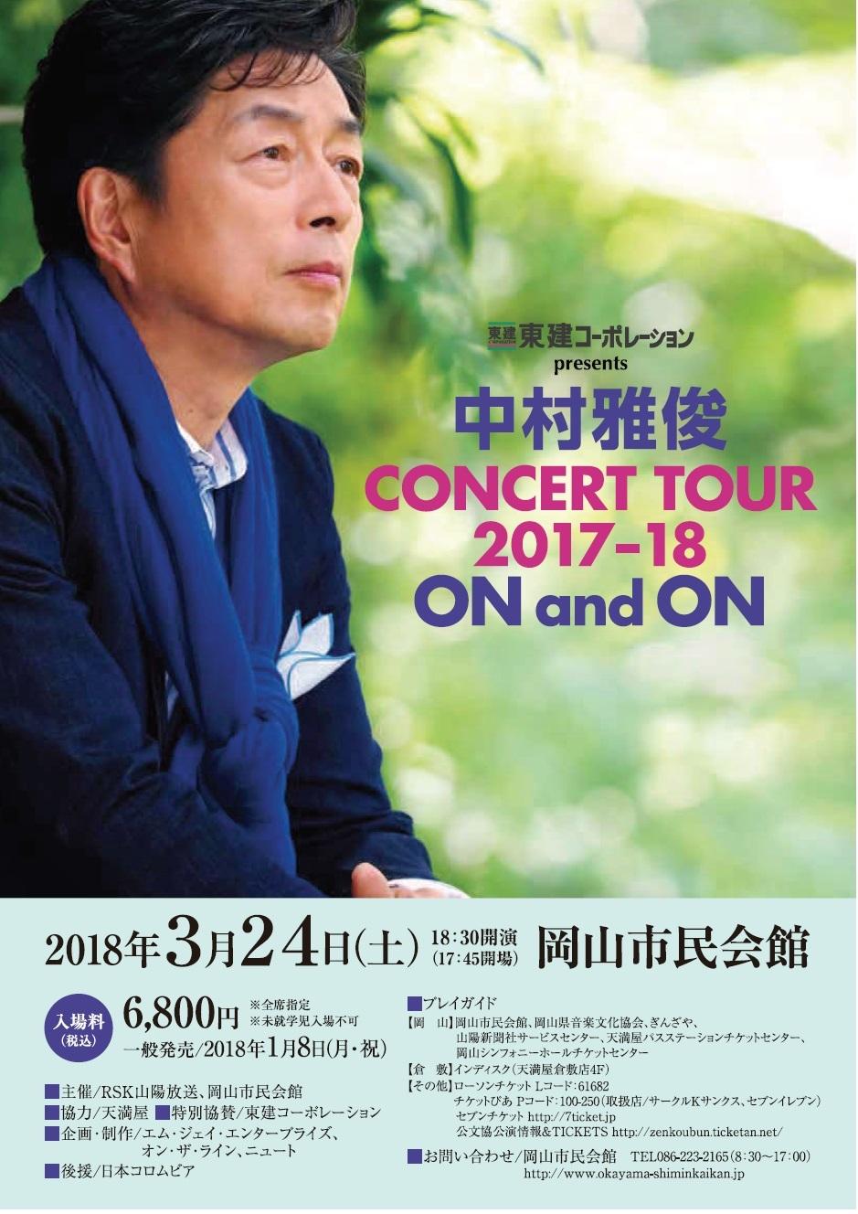 東建コーポレーション presents 中村雅俊 CONCERT TOUR 2017~18 ON and ON