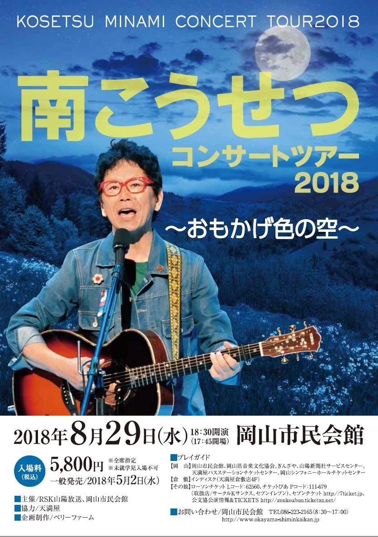 南こうせつコンサートツアー2018~おもかげ色の空~