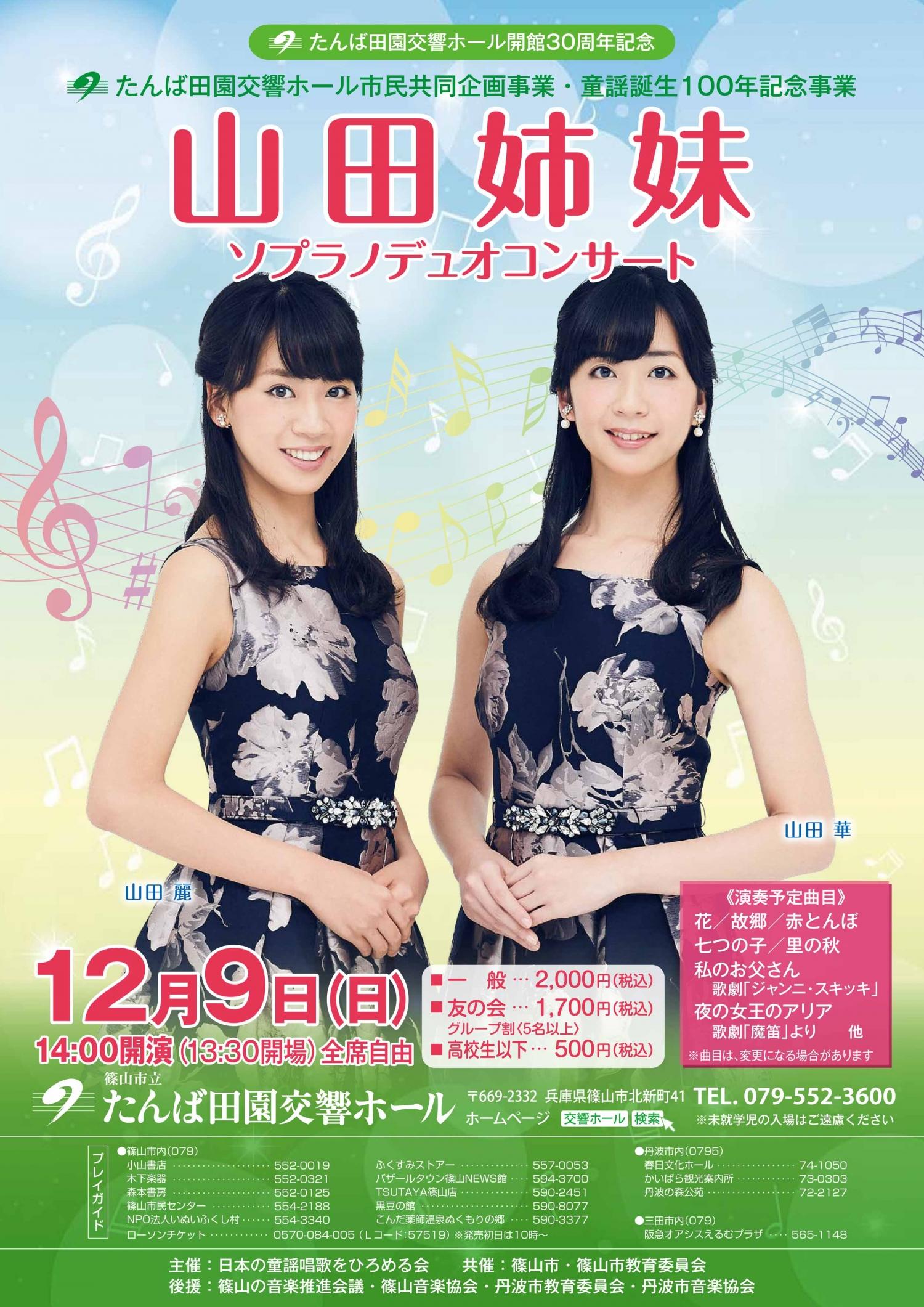 山田姉妹 ソプラノデュオコンサート