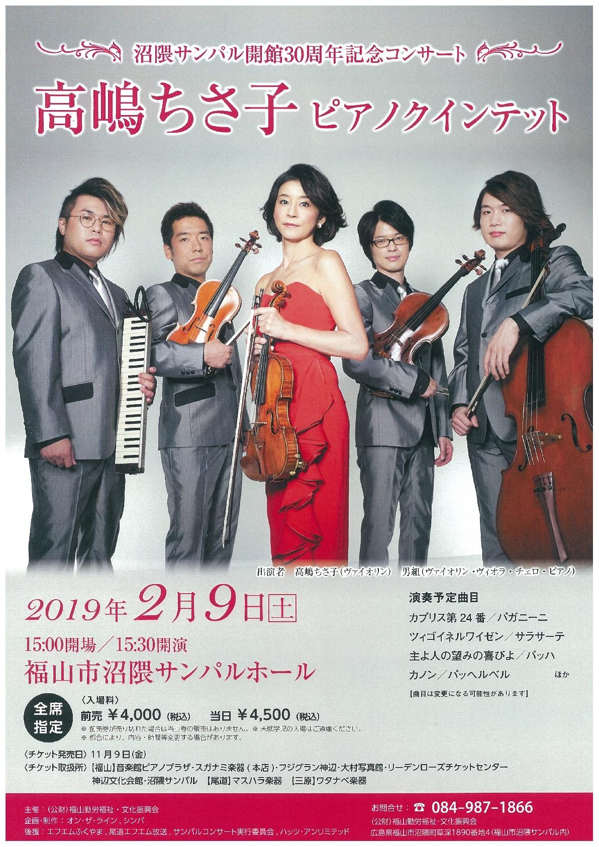 高嶋ちさ子 ピアノクインテット