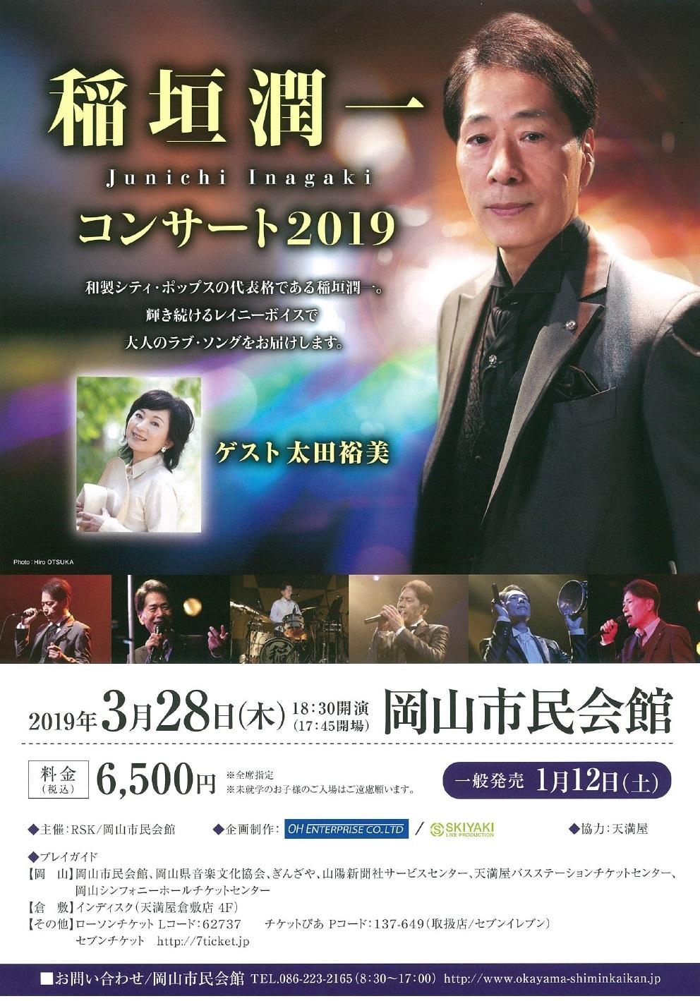 稲垣潤一 コンサート2019