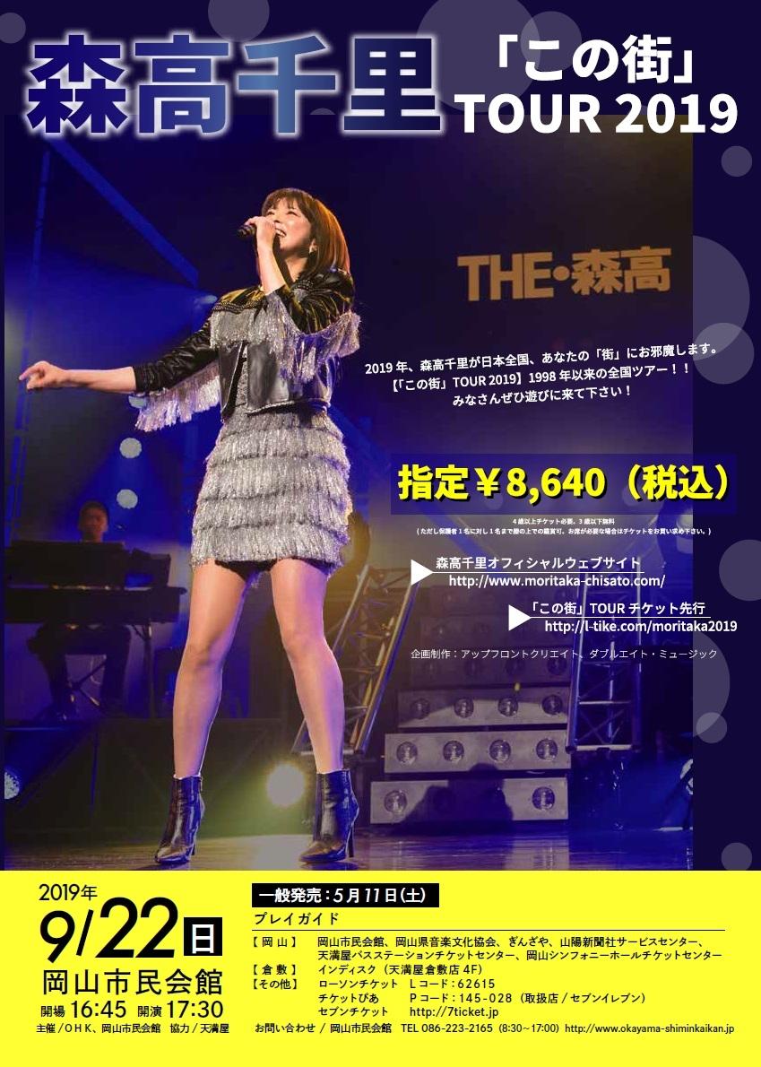 森高千里 「この街」TOUR2019(岡山市民会館)