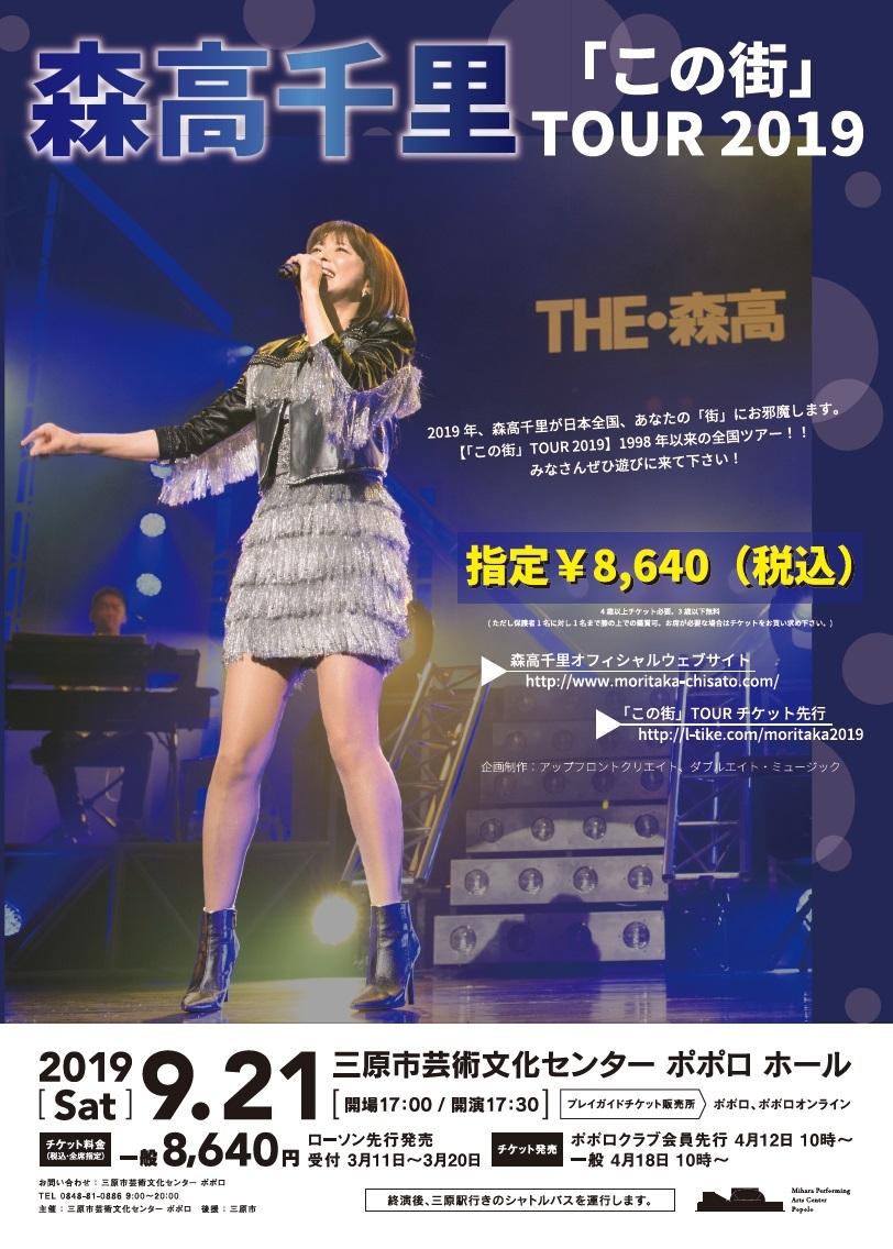 森高千里 「この街」TOUR2019(三原市芸術文化センターポポロ)