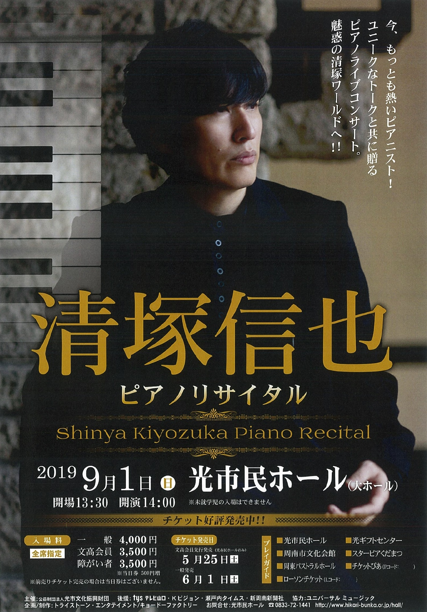 清塚信也 ピアノリサイタル
