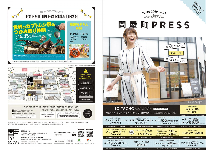 問屋町テラス情報誌「問屋町PRESS」vol.3発行しました。