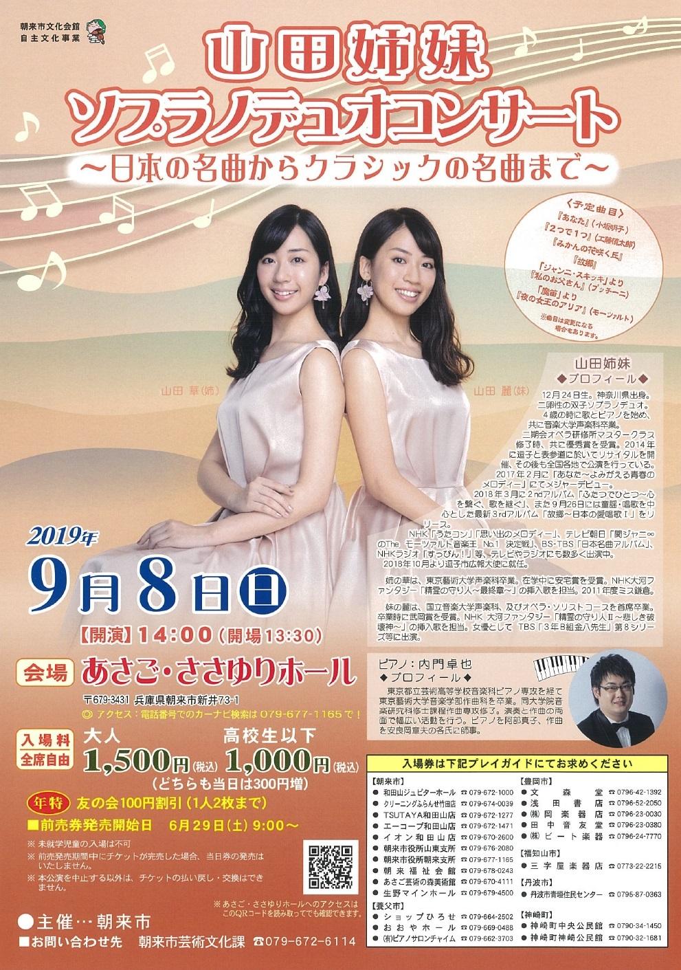 山田姉妹 ソプラノデュオコンサート~日本の名曲からクラシックの名曲まで~