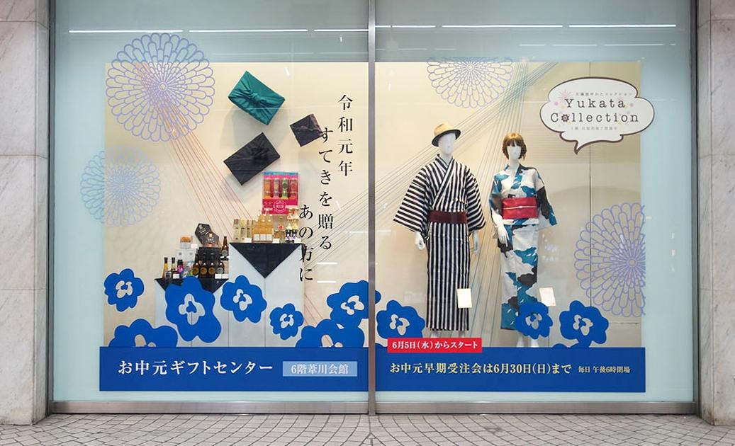 岡山天満屋 「お中元」ディスプレイ装飾デザイン