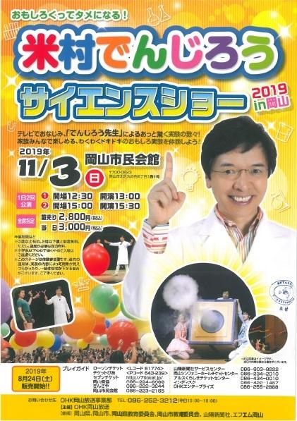 米村でんじろう サイエンスショー2019in岡山