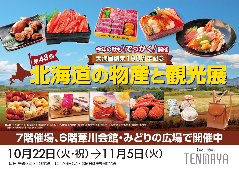 岡山天満屋 第48回 北海道の物産と観光展 折込広告