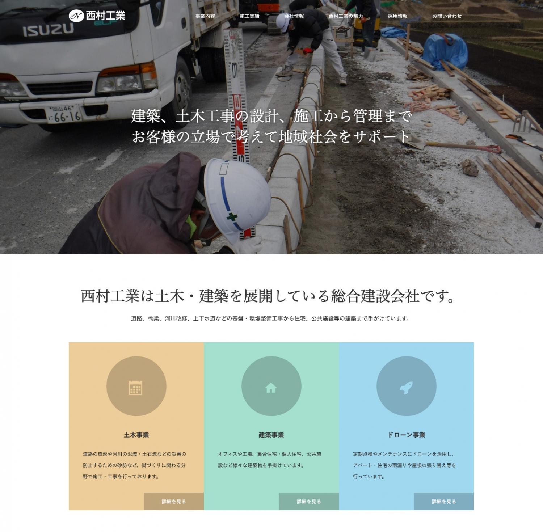 西村工業株式会社 ホームページ制作