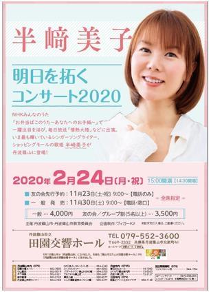 半﨑美子 明日を拓くコンサート2020