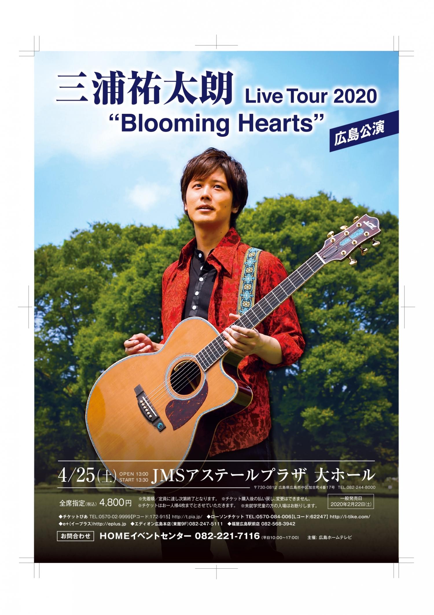 """三浦祐太朗Live Tour2020-2021""""Blooming Hearts""""→新型コロナウイルスのため2021年1月11日に延期"""