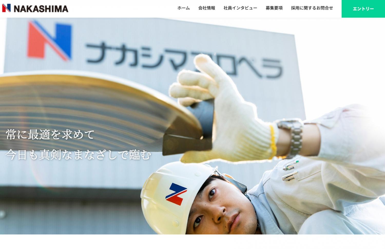 株式会社ナカシマプロペラ 採用サイトの制作