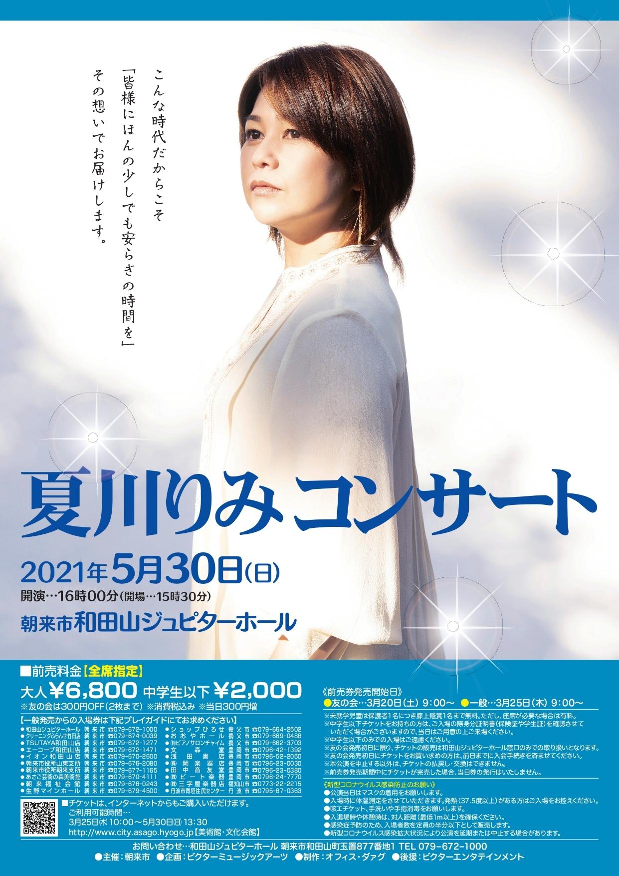 夏川りみコンサート