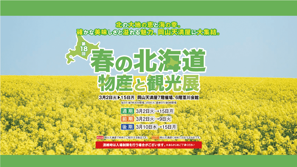 岡山天満屋 第18回 春の北海道 物産と観光展