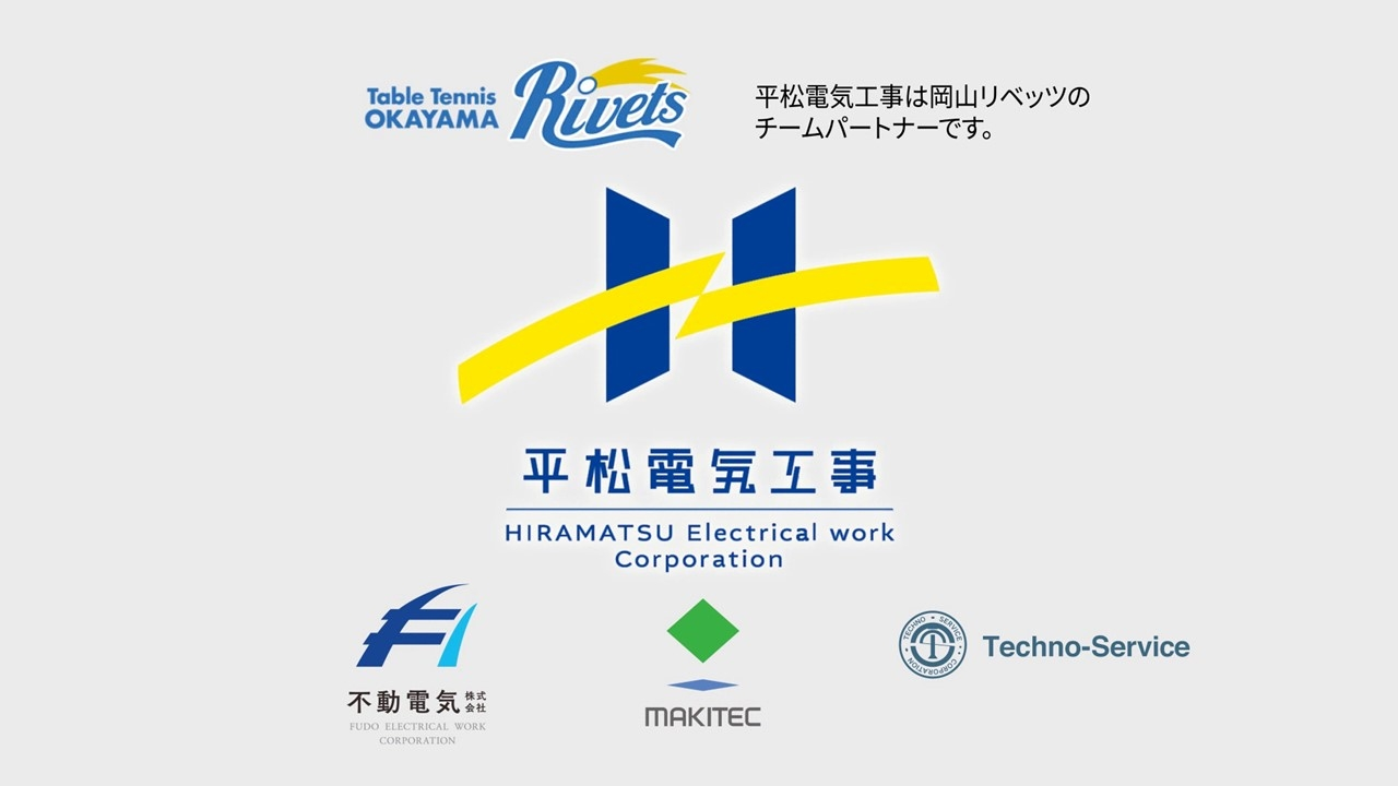 平松電気工事株式会社企業テレビCMリニューアル