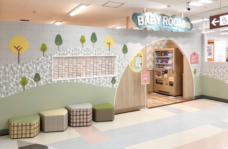 内装工事 ゆめタウン東広島 赤ちゃんルーム