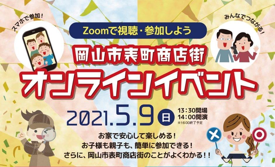 岡山市表町商店街オンラインイベント