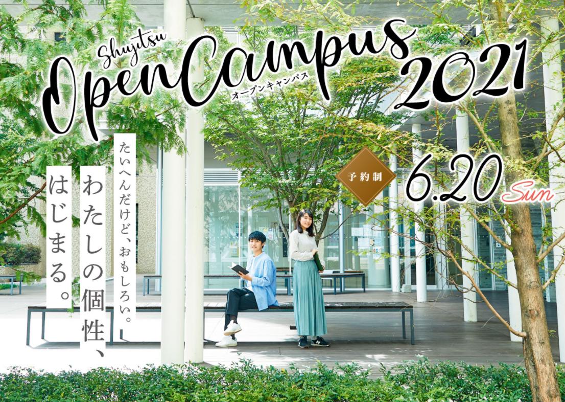 就実大学・就実短期大学 オンラインオープンキャンパス