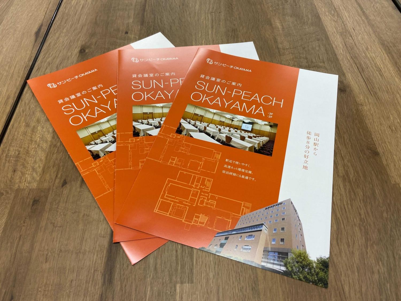 サン・ピーチOKAYAMA様 会議室パンフレット制作・印刷