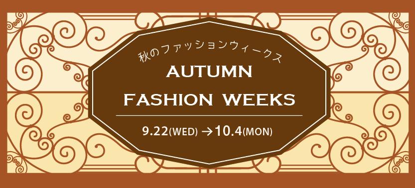 岡山天満屋 秋のファッションウィークス