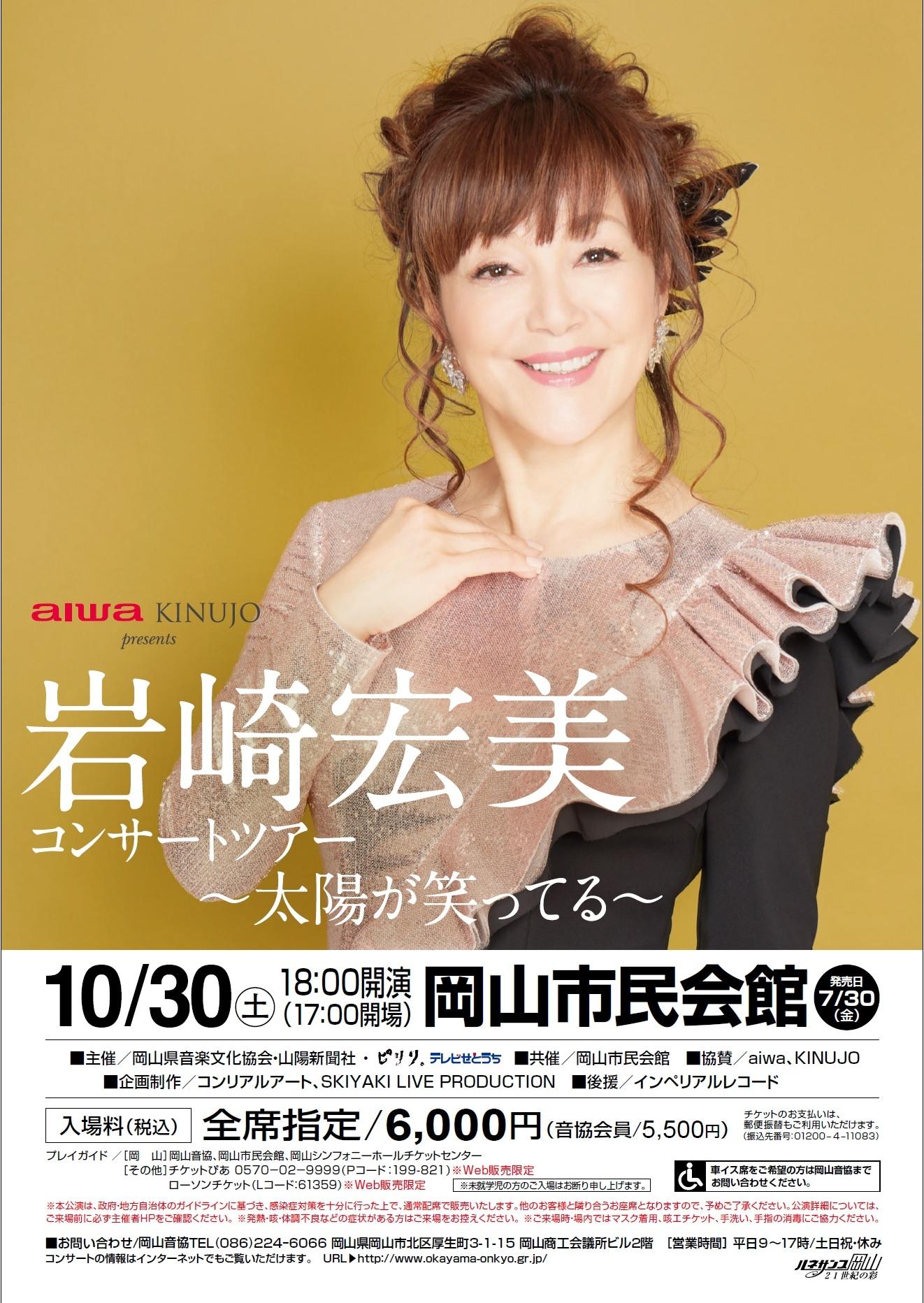 岩崎宏美コンサートツアー~太陽が笑ってる~