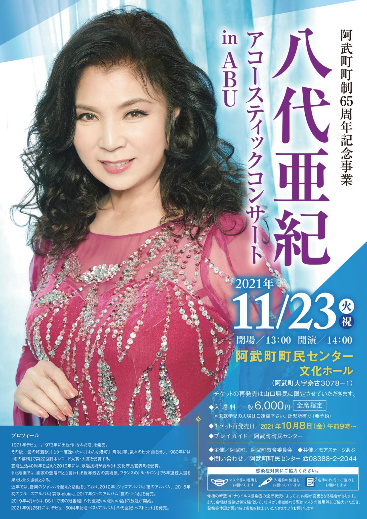 八代亜紀アコースティックコンサート in ABU