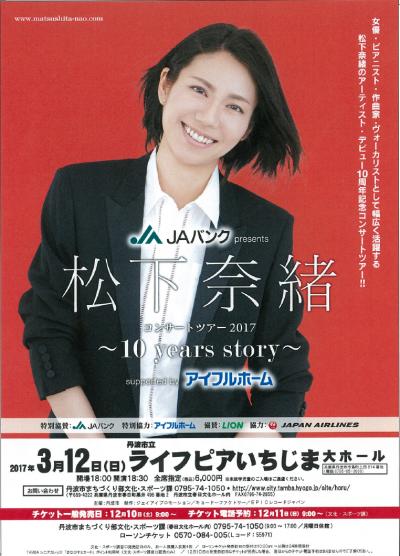 松下奈緒 コンサートツアー2017 10years story