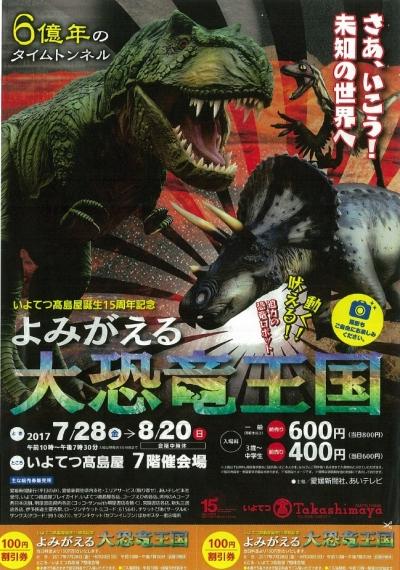 よみがえる 大恐竜王国