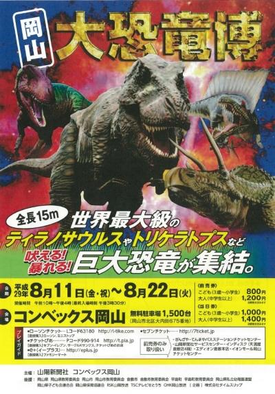 岡山 大恐竜博