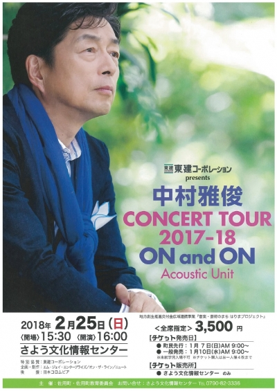 東建コーポレーション presents 中村雅俊 CONCERT TOUR 2017~18 ON and ON Acoustic Unit