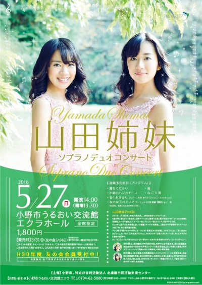 山田姉妹ソプラノデュオコンサート