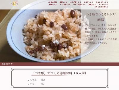 みのる産業株式会社様 つき姫レシピ Webサイト制作(赤飯レシピ、いちご大福レシピ)