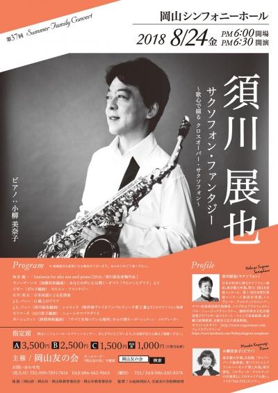 須川展也 サクソフォン・ファンタジー~歌心で綴る クロスオーバー・サクソフォン~