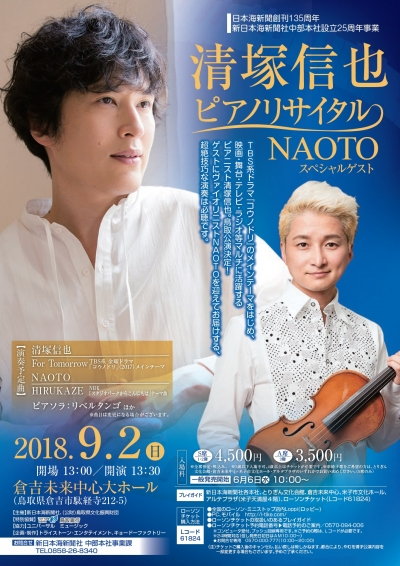 清塚信也ピアノリサイタル スペシャルゲスト:NAOTO