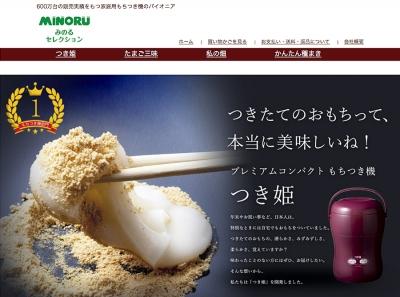 みのる産業株式会社様 つき姫 楽天販売サイトリニューアルオープン