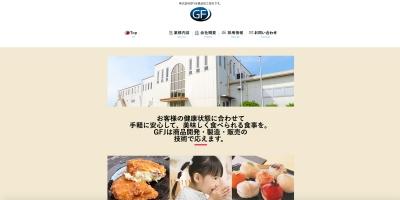 株式会社GFJ ホームページリニューアル