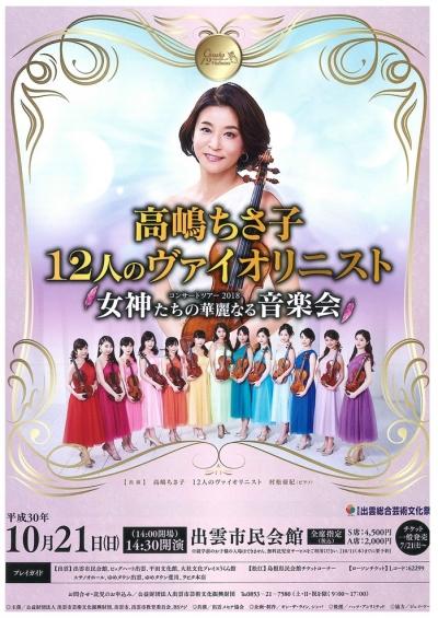 高嶋ちさ子 12人のヴァイオリニスト 女神たちの華麗なる音楽会
