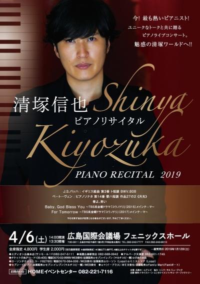 清塚信也 ピアノリサイタル 2019