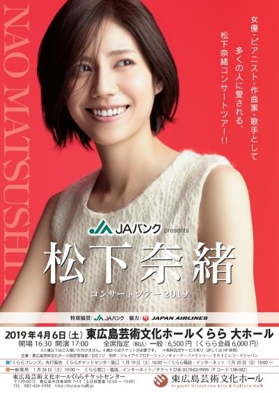 松下奈緒 コンサート2019