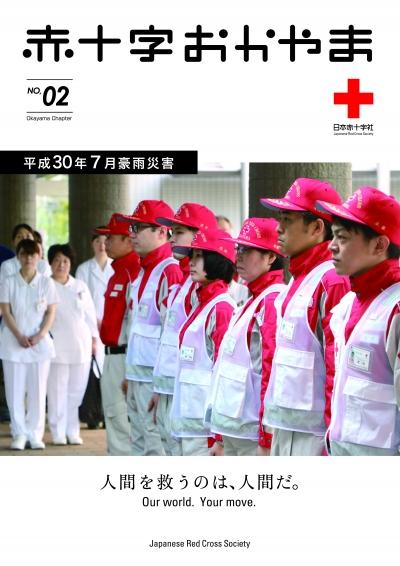 広報紙『赤十字おかやま』デザイン・冊子制作