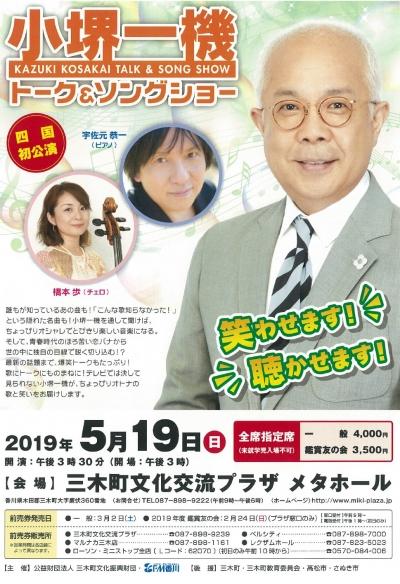 小堺一機 トーク&ソングショー