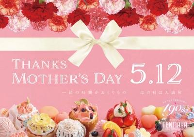 岡山天満屋「母の日」ポスター デザイン