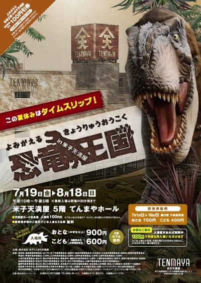 よみがえる恐竜王国in米子天満屋